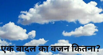 What Is The Weight Of Singal Cloud in Hindi | Odd And Weird Facts in Hindi | Amazing And Interesting Facts In Hindi