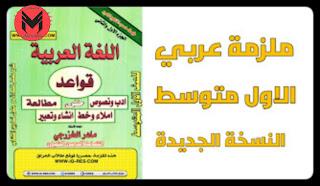 ملزمة اللغة العربية للصف الاول المتوسط 2020 النسخة الجديدة