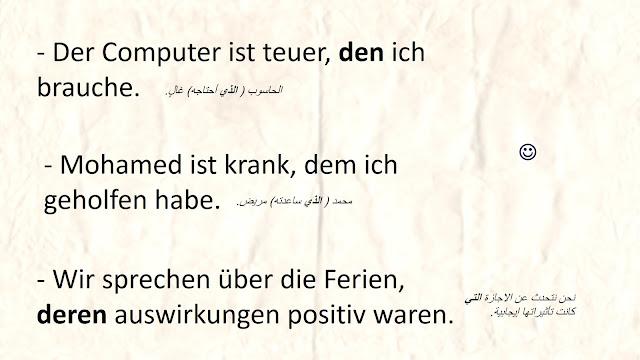 أمثلة على الأسماء الموصولة في الألمانية Relativpronomen