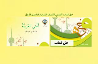 حل كتاب العربي للصف السابع الفصل الاول PDF