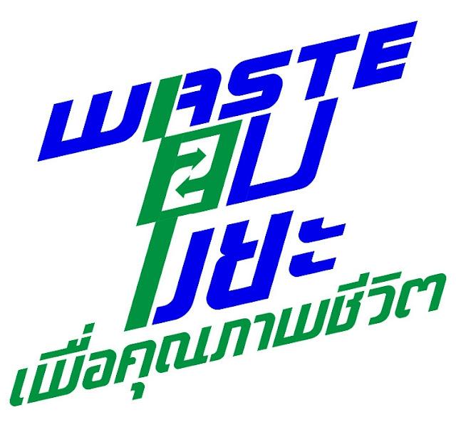 """กกพ. ดันนักศึกษาจัดการขยะสู่การผลิตไฟฟ้า ด้วยกิจกรรม """"WASTE TO U ขยะเพื่อคุณภาพชีวิต"""""""