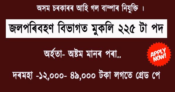 Assam Inland Water transport Job 2020