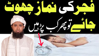 Fajar Ki Namaz Ka Time | Fajar Ki Namaz Ka Tarika | How to learn Namaz | نماز سیکھیں | Namaz Ka Tarika | Fajar ki sunnat |