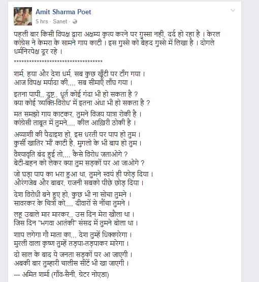 amit-sharma-poem-in-hindi