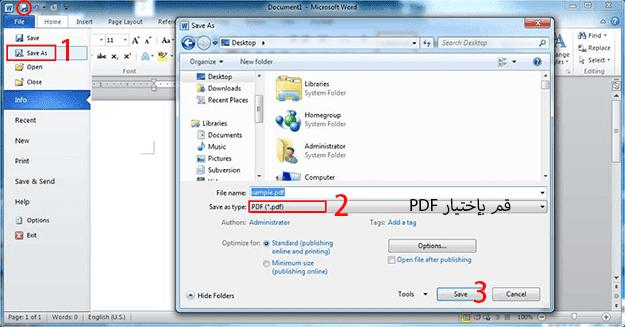 كيفية تحويل ملفات الوورد إلى PDF بإستخدام برنامج الإنشاء