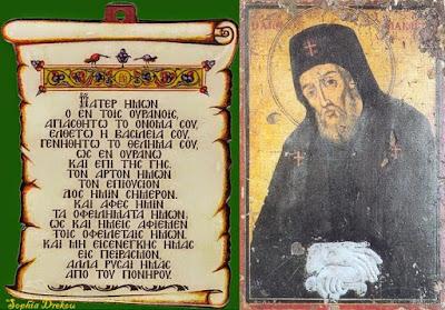 Αναλυτική Ερμηνεία στο Πάτερ ημών του Αγίου Μακαρίου Νοταρά [και Βίντεο]
