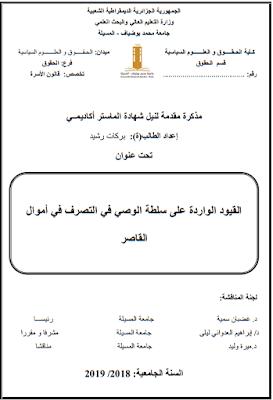مذكرة ماستر: القيود الواردة على سلطة الوصي في التصرف في أموال القاصر PDF
