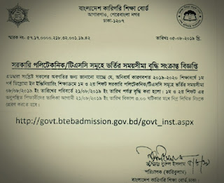 Diploma in Engineering admission circular 2019-2020, Diploma in Engineering admission, polytechnic admission 2019-2020, polytechnic admission circular 2019-2020