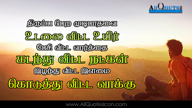Tamil-inspirational-quotes-Life-Quotes-Whatsapp-Status-Tamil-Quotations-Images-for-Facebook-wallpapers-pictures-photos-images-free