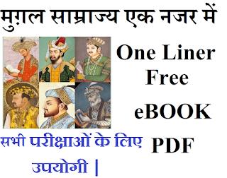 मुग़ल साम्राज्य एक नजर में PDF in hindi Mughal empire one liner, History oneliner pdf in hindi