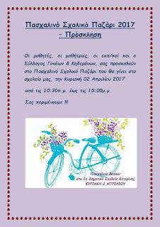Πασχαλινό Σχολικό Παζάρι 2017 - Πρόσκληση