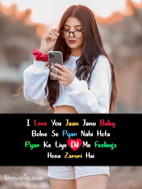 Love shayari, photo shayari, photo love shayari, feelings shayari, new shayari 2021, hindi shayari, shayariq, pyar wali shayari, love status, shayari