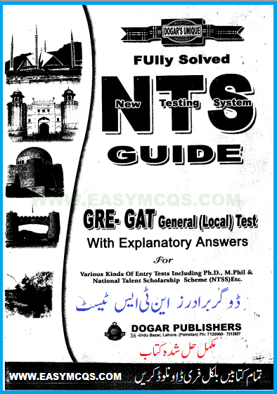 Solved MCQs With Easy MCQs In PDF By Dogar Publishers
