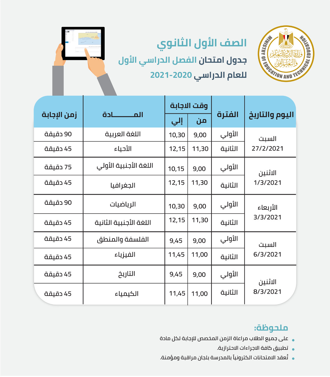 جدول امتحانات الفصل الدراسي الاول للصف الاول الثانوى 2021