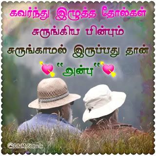 Anbu status image