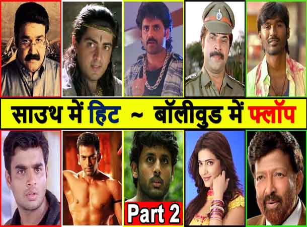 Top 10 South Indian Stars Who Failed To Create Their Magic In Bollywood – Part 2