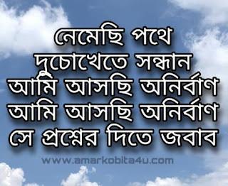 Anirban Song Lyrics Nachiketa