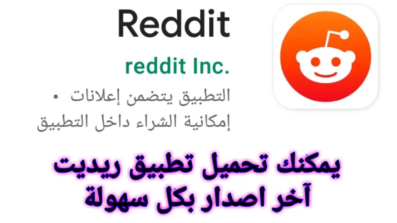 تحميل برنامج reddit للكمبيوتر