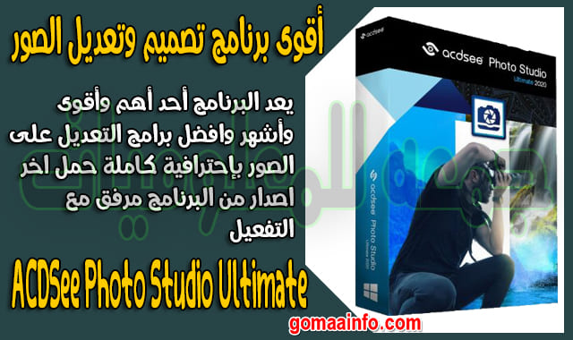 أقوى برنامج تصميم وتعديل الصور  ACDSee Photo Studio Ultimate 2020