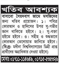 খতিব ঈমাম আবশ্যক - bangladesh protidin potrika job circular