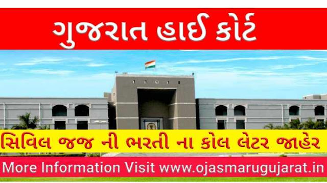 High court of Gujarat Civil Judge Prelim Exam call letter download