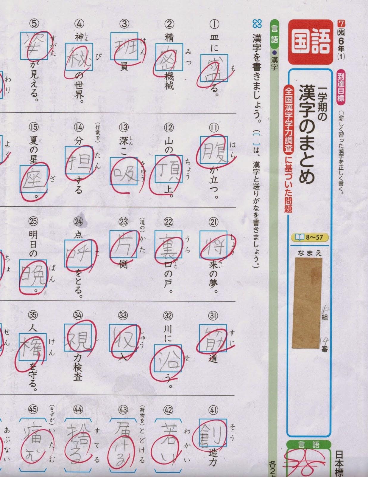 ... 漢字が覚えられる、道村式漢字