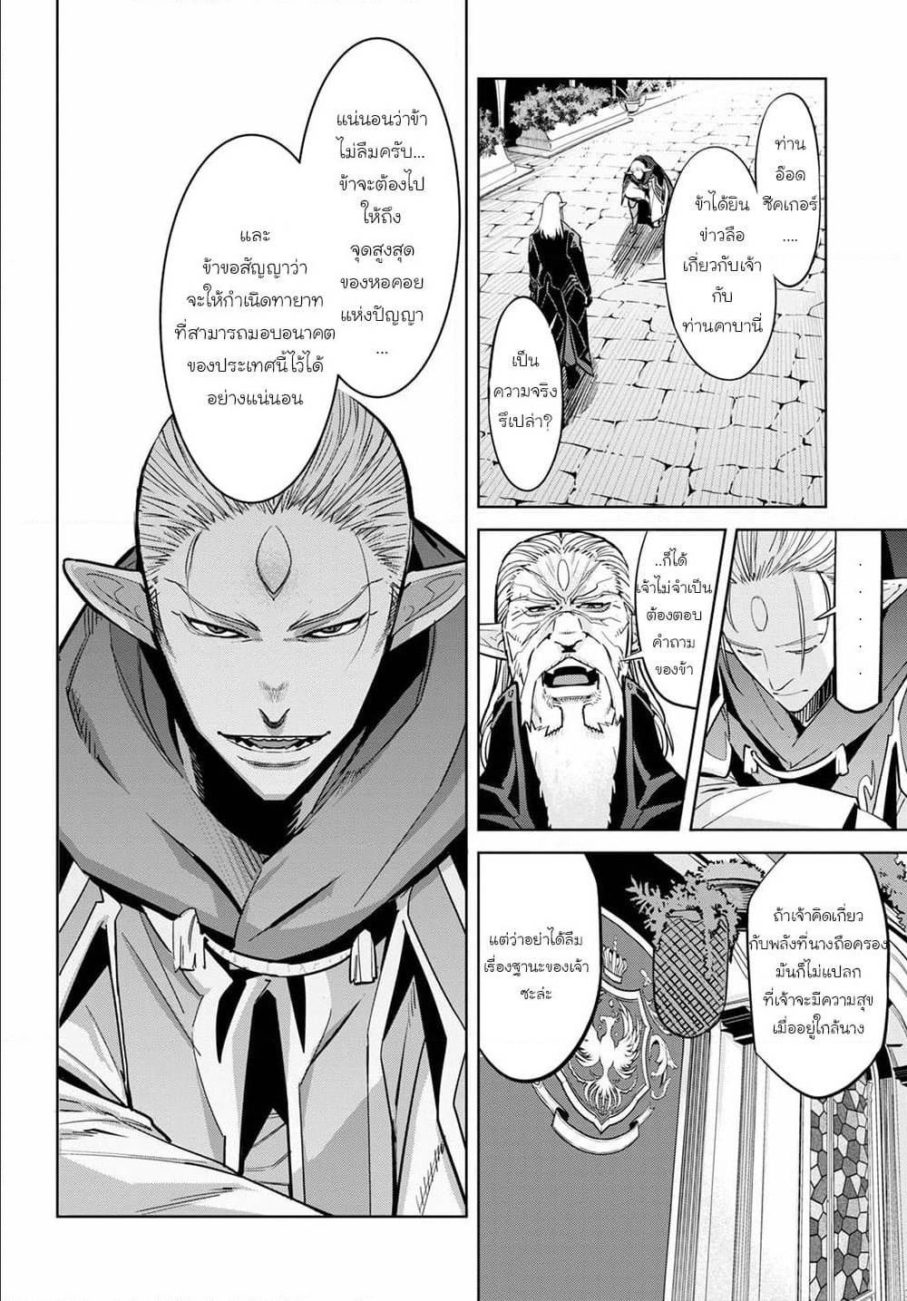 อ่านการ์ตูน Game obu Familia - Family Senki ตอนที่ 27 หน้าที่ 4