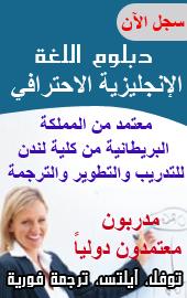 بدء التسجيل في الدبلوم الاحترافي باللغة الانجليزية دبلوم معتمد من كلية لندن للتطوير والتدريب والترجمة