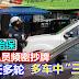 """霹雳.怡保:执法人员频密抄牌,一天多轮,多车中""""三万"""""""