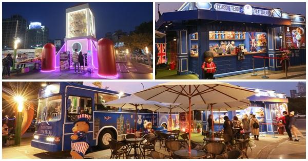 台中西區草悟廣場驚探號巨型扭蛋機、精典泰迪的奶茶舖巴士、直徑20公分百變創意禮物球