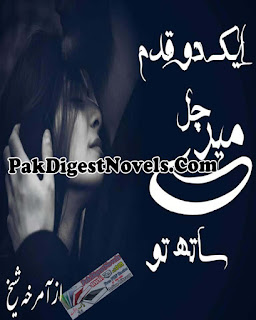 Ek Do Qadam Mere Chal Sath Toh By Amrah Sheikh Urdu Novel Free Download Pdf