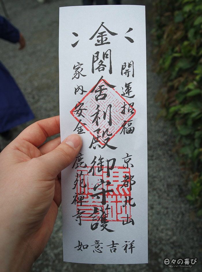 Kinkaku-ji, billet d'entrée calligraphié, Kyoto