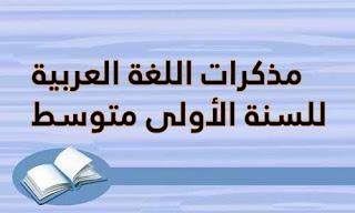 مذكرات اللغة العربية للسنة الأولى %D9%85%D8%B0%D9%83%D