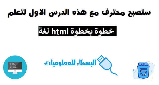 انشاء اول صفحة html تعلم لغة البرمجة من الصفر حتى الاحتراف