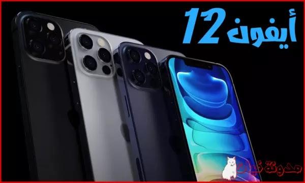 مواصفات واسعار هواتف أبل الجديدة ( أيفون 12 ميني و12 و12 برو و12 برو ماكس )
