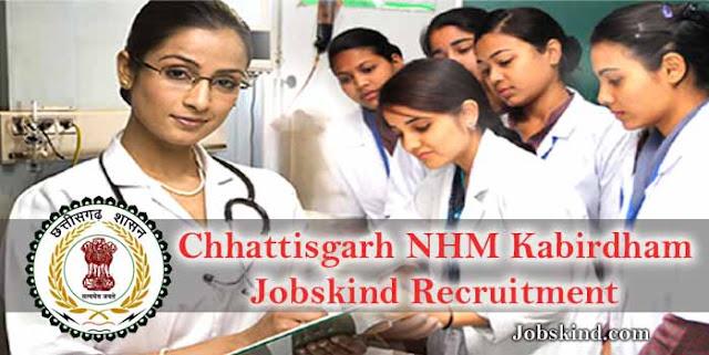 Chhattisgarh NHM Kabirdham Jobskind Recruitment