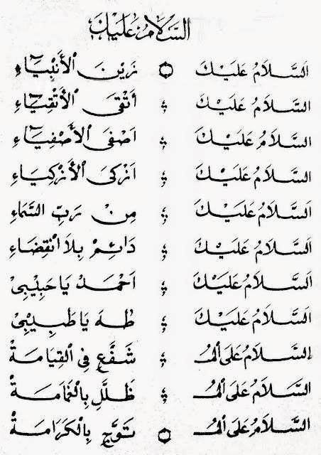 teks assalamualaika zainal anbiya ditulis latin dan arab