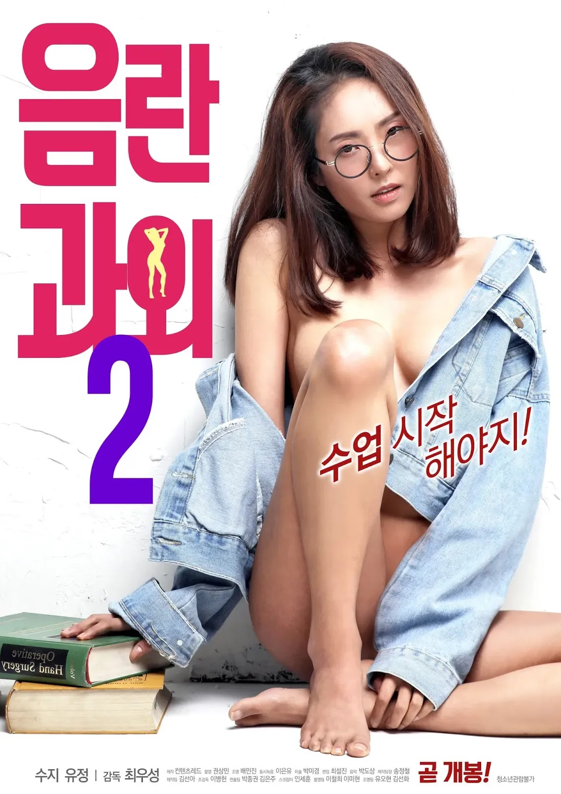 Erotic Tutoring 2 Full Korea 18+ Adult Movie Online Free