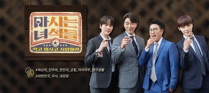 【韓國綜藝】會喝的傢伙們,尋找適合喝酒的下酒菜吧!