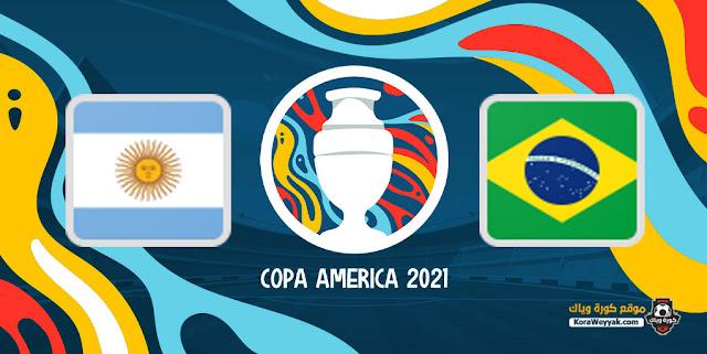 نتيجة مباراة البرازيل والأرجنتين اليوم 11 يوليو 2021 في كوبا أمريكا 2021