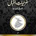 Ghazaliyaat e Iqbal - By Shakeeb Ahmad
