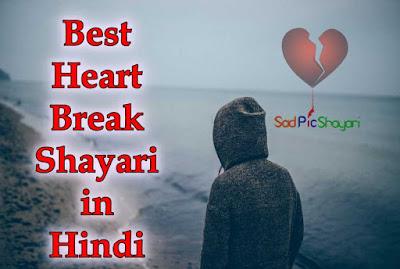 Best Shayari On Broken Heart in Hindi