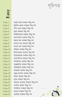 sobar-jonno-vocabulary-pdf-free-download