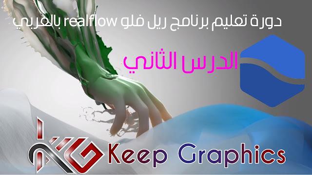 دورة تعليم برنامج ريل فلو realflow بالعربي الدرس الثاني