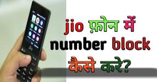 Jio फोन में नंबर block कैसे करें
