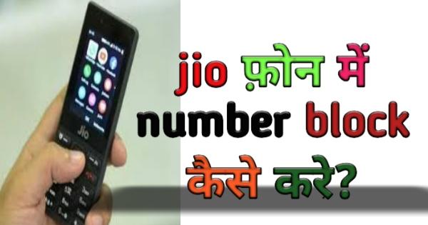 Jio फोन में नंबर block कैसे करें?-jio phone में नंबर ब्लॉक करना जाने दो मिनट में।
