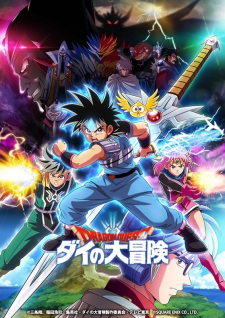 الحلقة 42 من انمي Dragon Quest: Dai no Daibouken (2020) مترجم