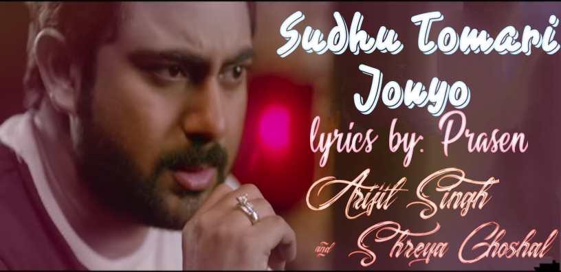 Sudhu Tomari Jonyo Lyrics Arijit Singh, Shreya Ghosal