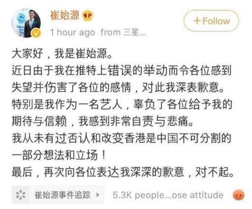 Choi Siwon, Hong Kong'u desteklediği için Çin'den ikinci kez özür diledi