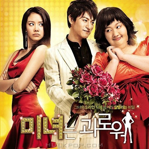 Various Artists – 200 Pounds Beauty OST (ITUNES PLUS AAC M4A)